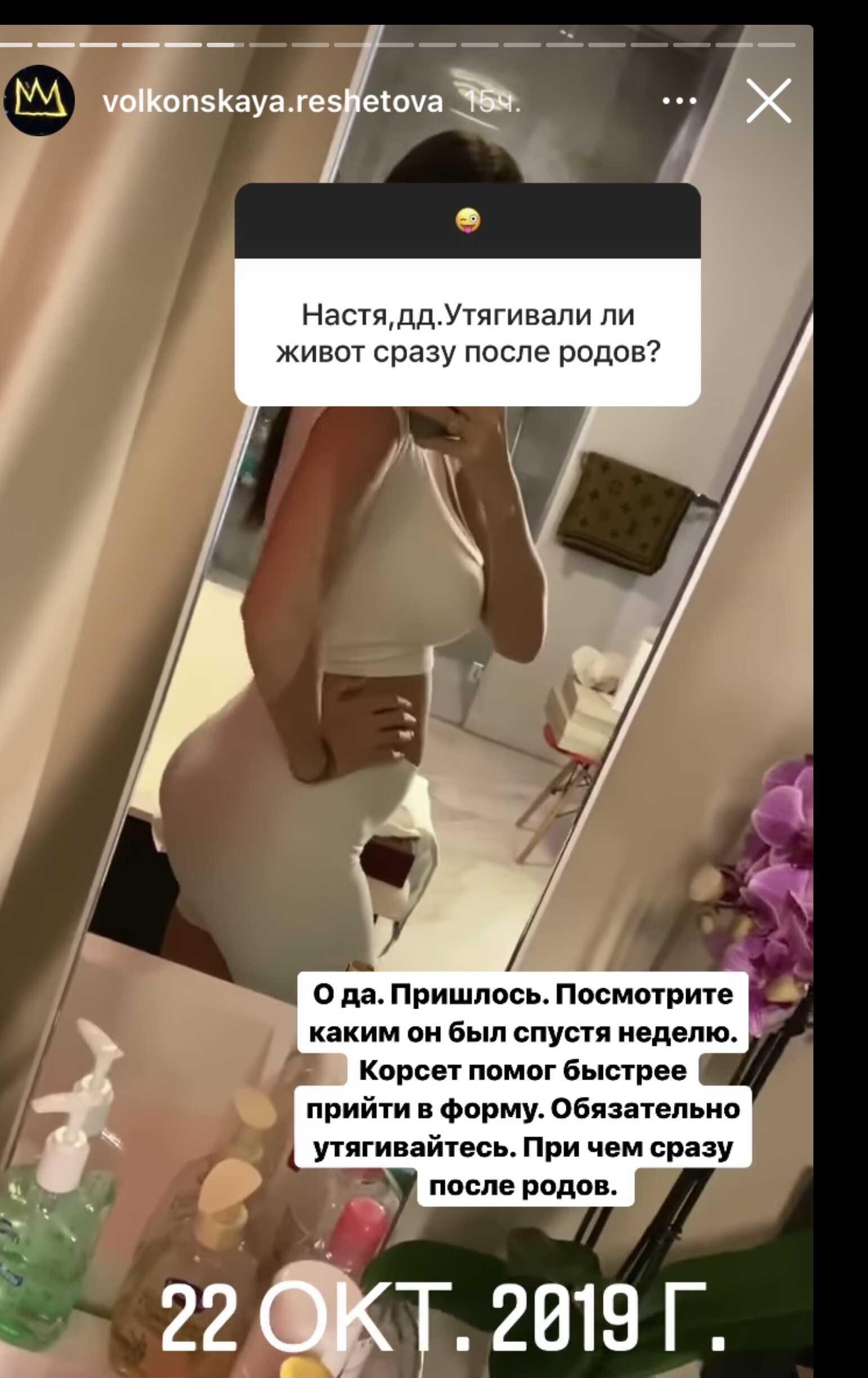 На фоне слухов о беременности, Анастасия Решетова показала, как выглядел её живот после родов