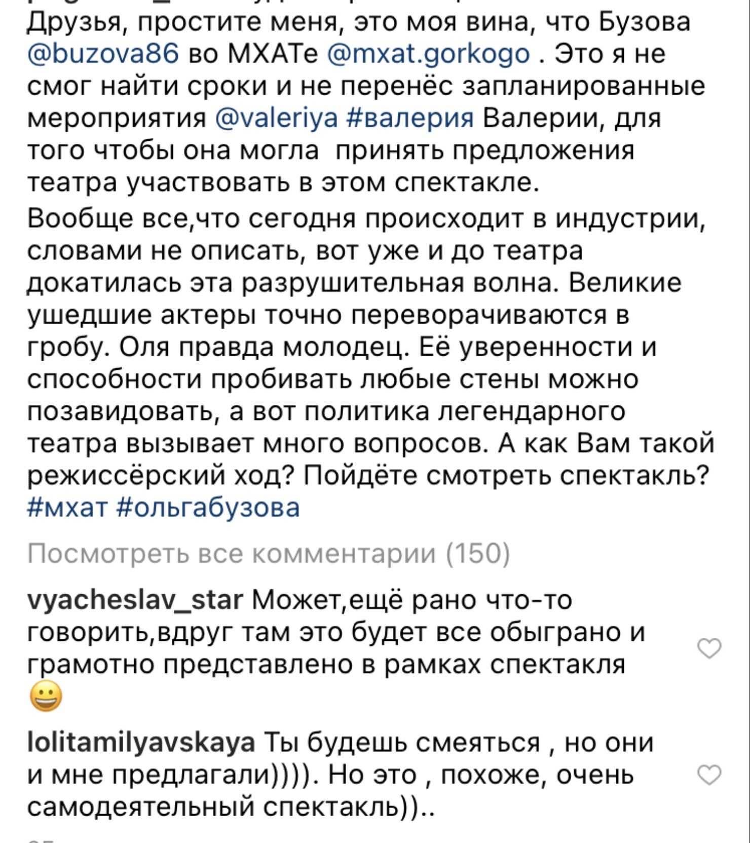 «Это моя вина»: Иосиф Пригожин заявил, на месте Ольги Бузовой играть во МХАТе должна была Валерия, но Лолита Милявская спустила его с небес