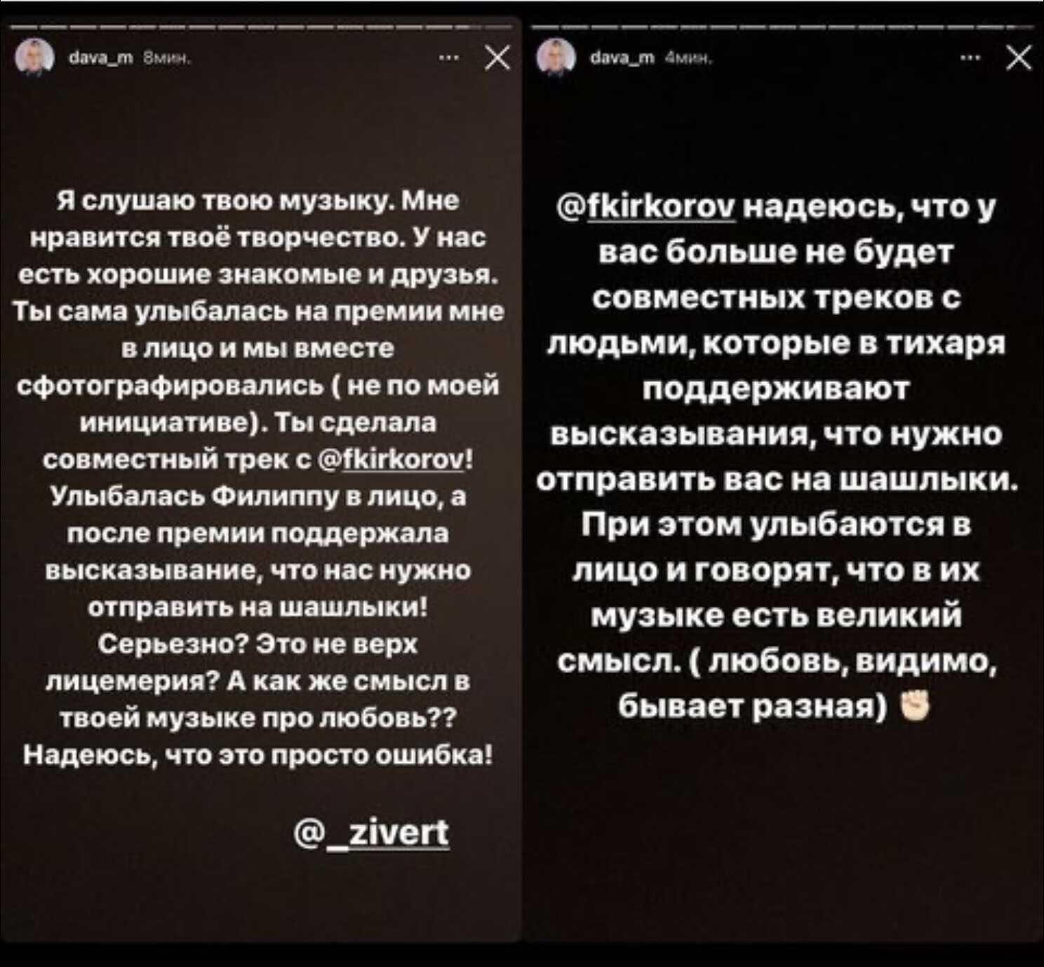«Вот это крыса!»: Давид Манукян пытается убедить Филиппа Киркорова прекратить общение с певицей Zivert