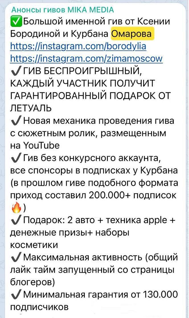 Курбан Омаров подтвердил беременность Ксении Бородиной
