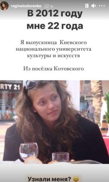 Регина Тодоренко показала свою внешность до популярности