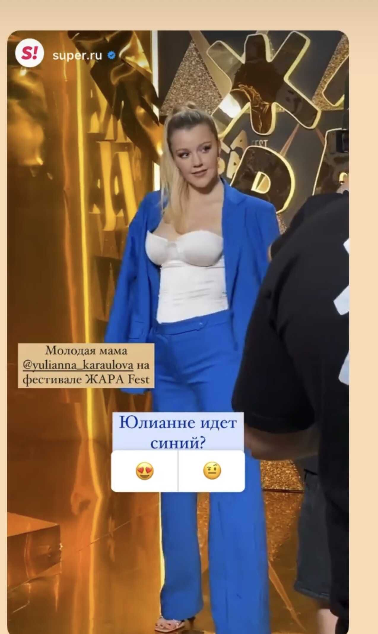 Юлиана Караулова вышла в свет через три недели после родов