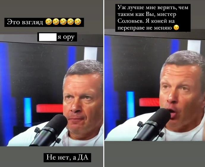Виктория Боня пообещала при встрече харкнуть в лицо Владимиру Соловьёву