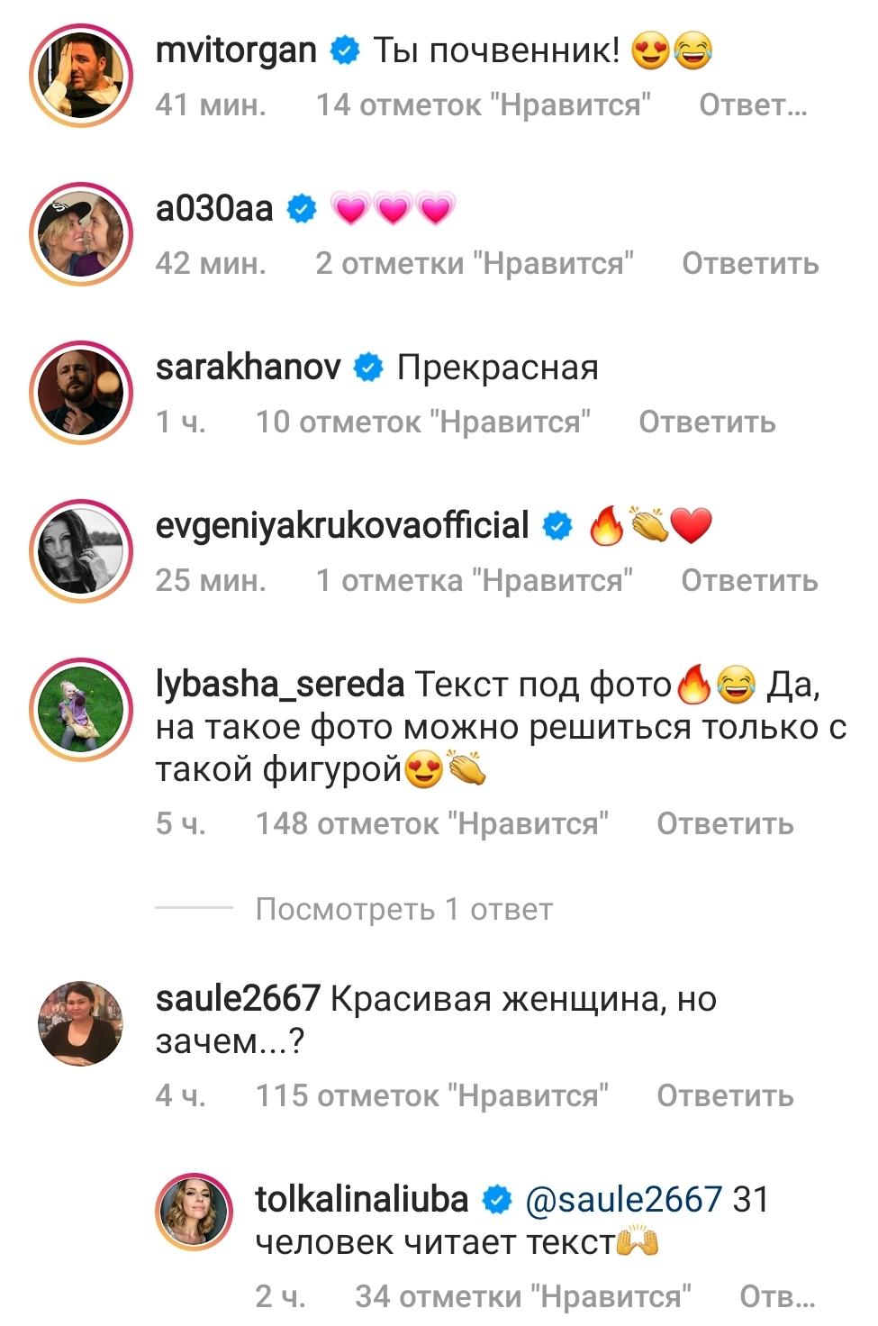 Максим Виторган прокомментировал фото полностью голой Любови Толкалиной перекопаном поле