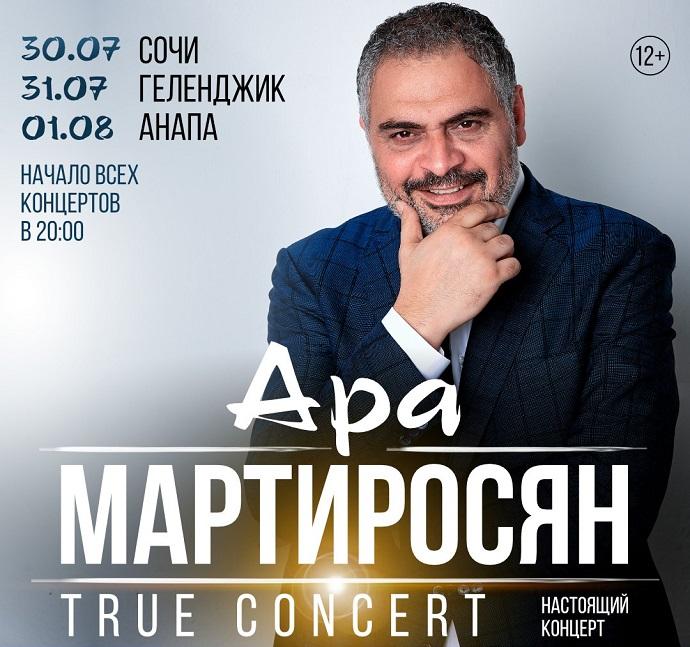 Ара Мартиросян отправляется в большой гастрольный тур слюбимыми хитами и новыми песнями