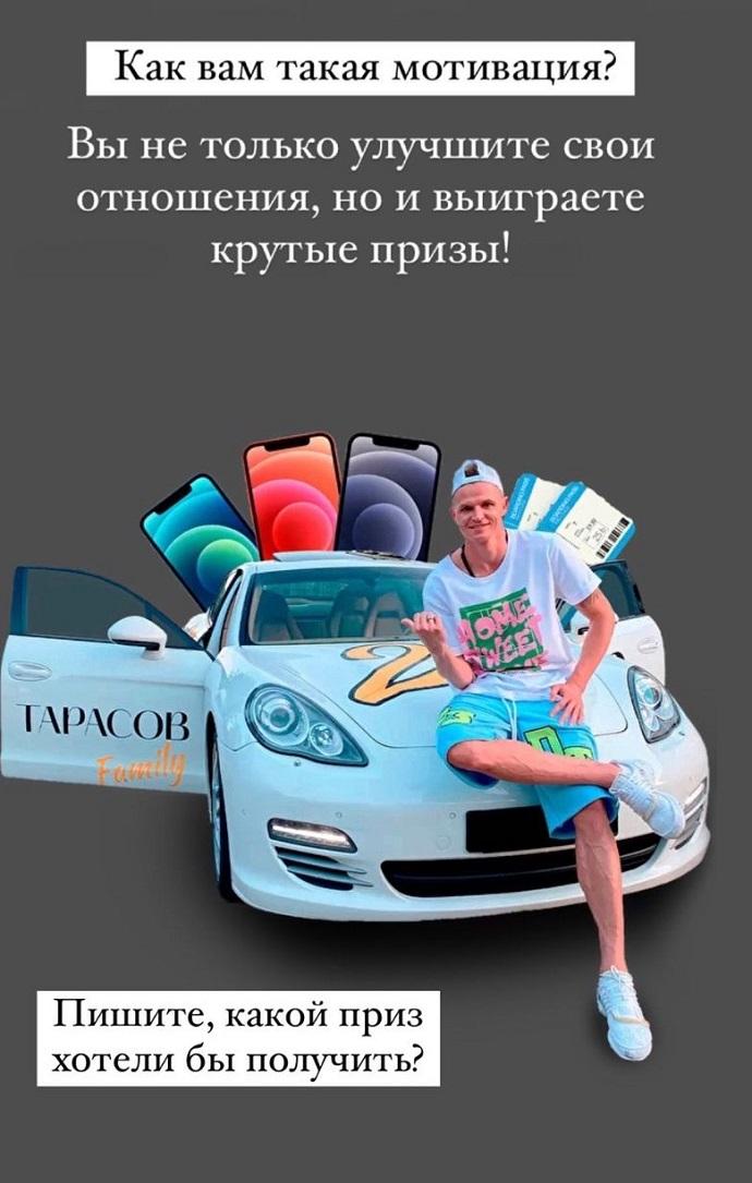 В сети захейтили Дмитрия Тарасова, объявившего себя специалистом по семейному счастью