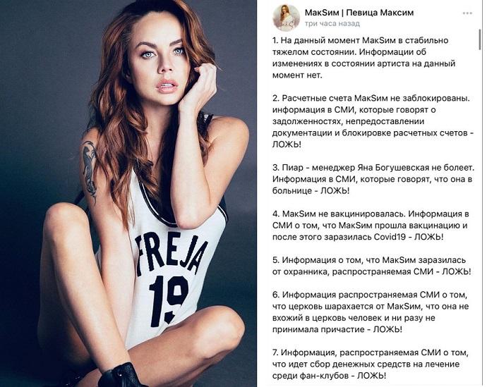 Официальные представители МакSим не стали отрицать слова Антона Красовского о том, что её шанс выжить составляет всего 2%