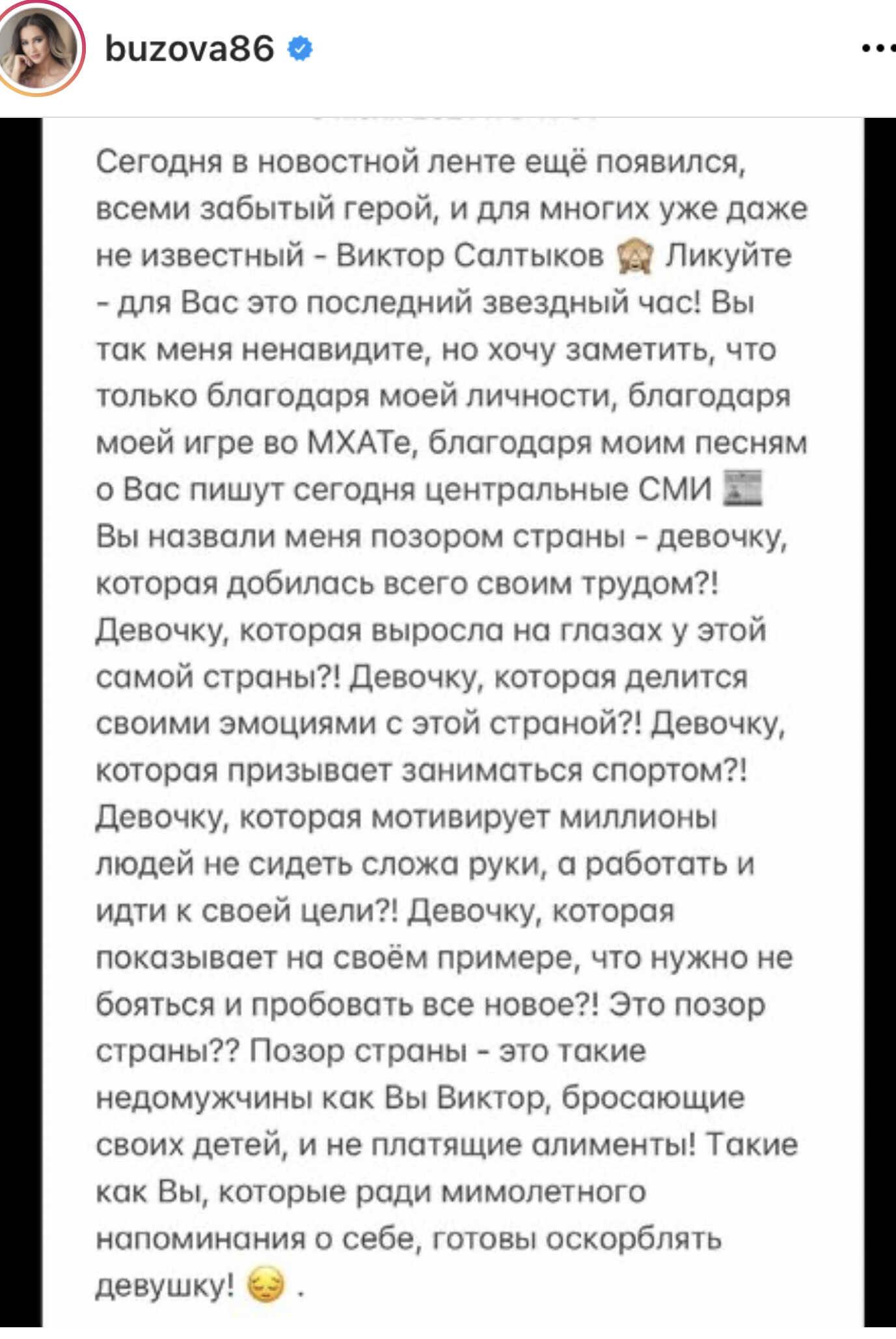 «Чем я сейчас-то вам мешаю?»: Ольга Бузова ответила Виктору Салтыкову, назвавшему её «позором России» и другим недовольным