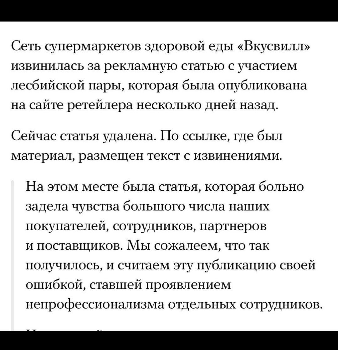 """Ксения Собчак справедливо высмеяла руководство """"ВкусВилл"""" за удалениескандальной рекламы"""