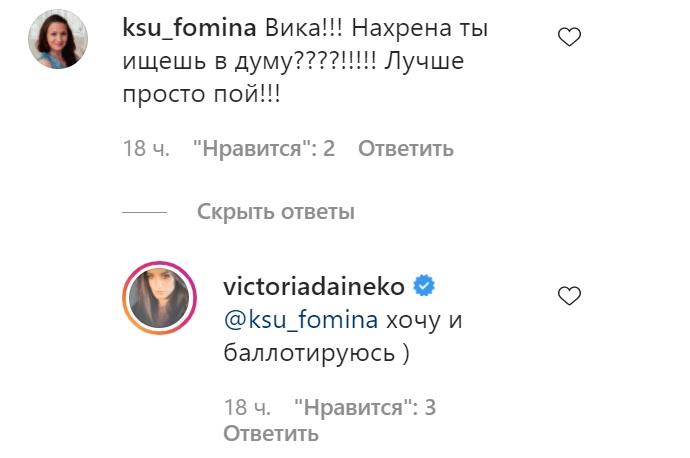 Виктория Дайнеко показала обручальное колечко, но фолловеров озаботила другая тема