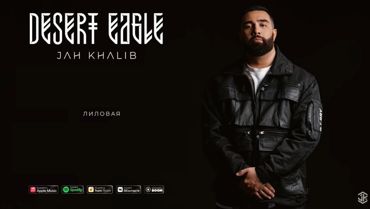"""Jah Khalib, наконец, выпустил долгожданный трек """"Лиловая"""""""