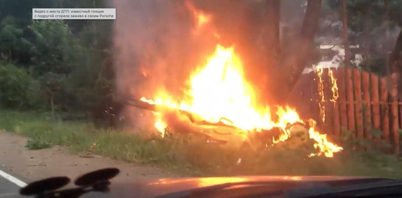 Автогонщик Иван Куренбин заживо сгорел в своём Porsche вместе со спутницей