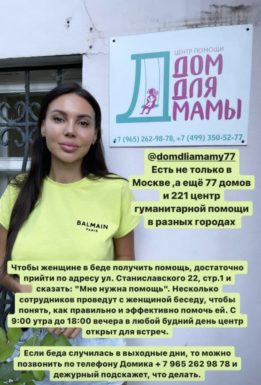 Оксана Самойлова побывала в кризисном центре для женщин с детьми, пообещав помочь с ремонтом