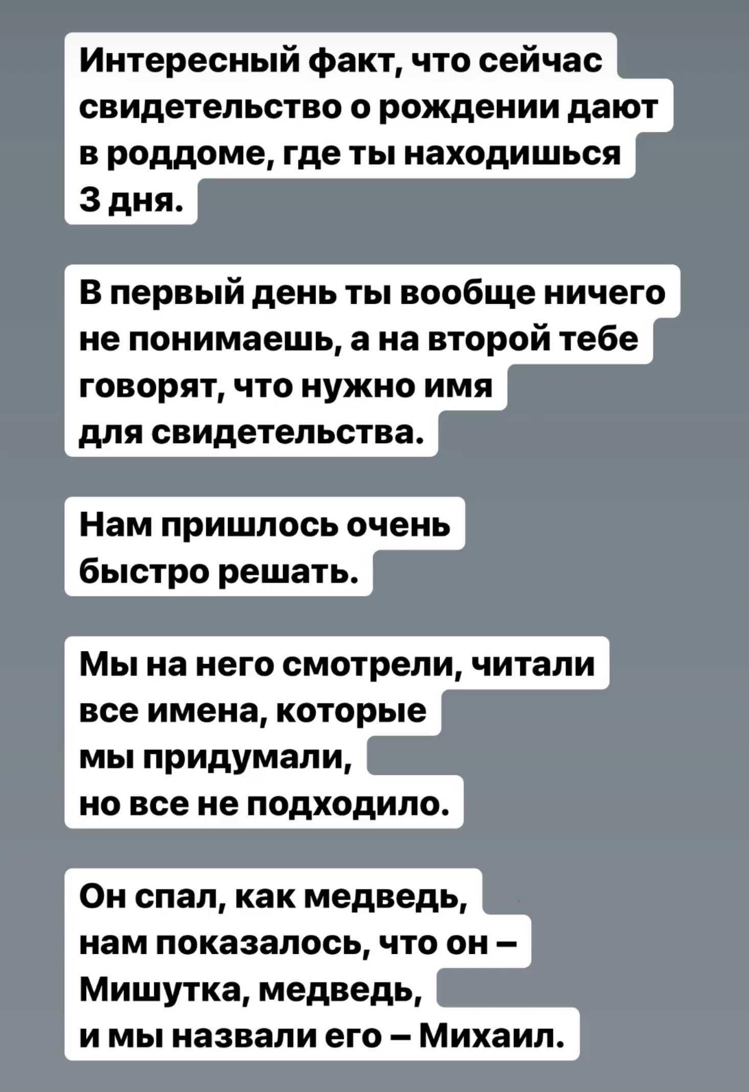 Регина Тодоренко рассказала, почему назвала сына Михаилом