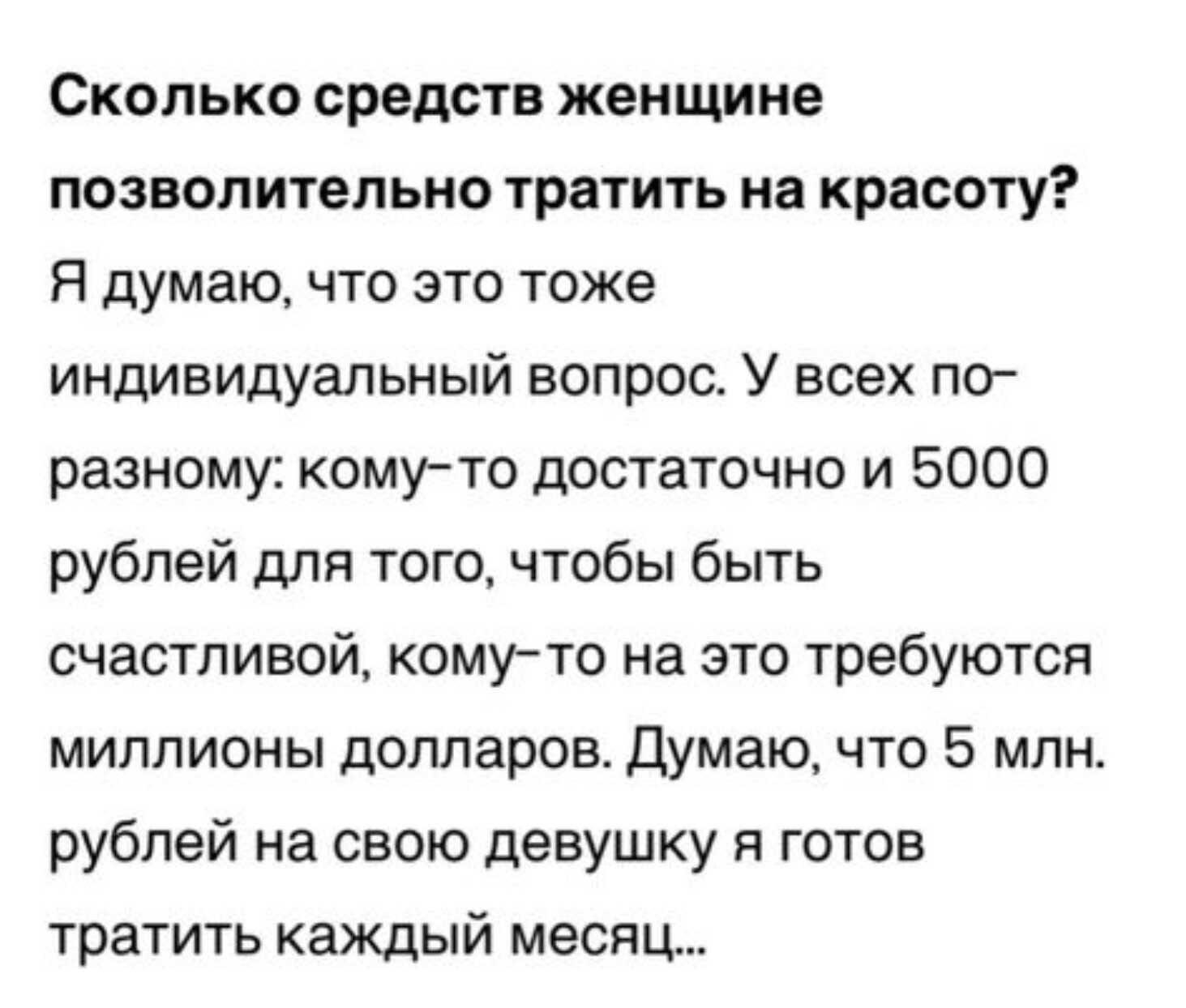 Давид Манукян признался, сколько денег готов тратить на свою девушку ежемесячно