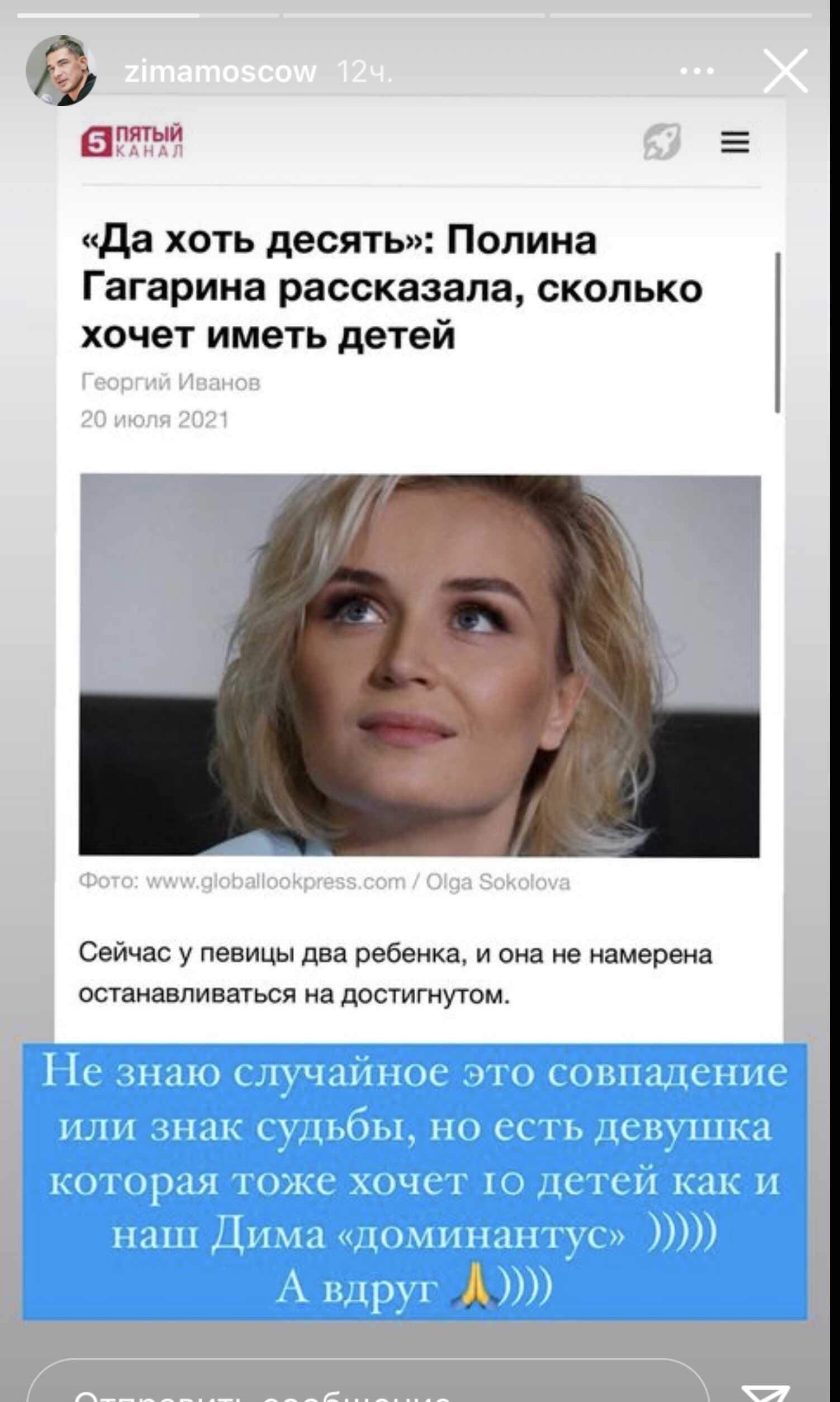 Курбан Омаров заинтересовался желающей побольше нарожать Полиной Гагариной