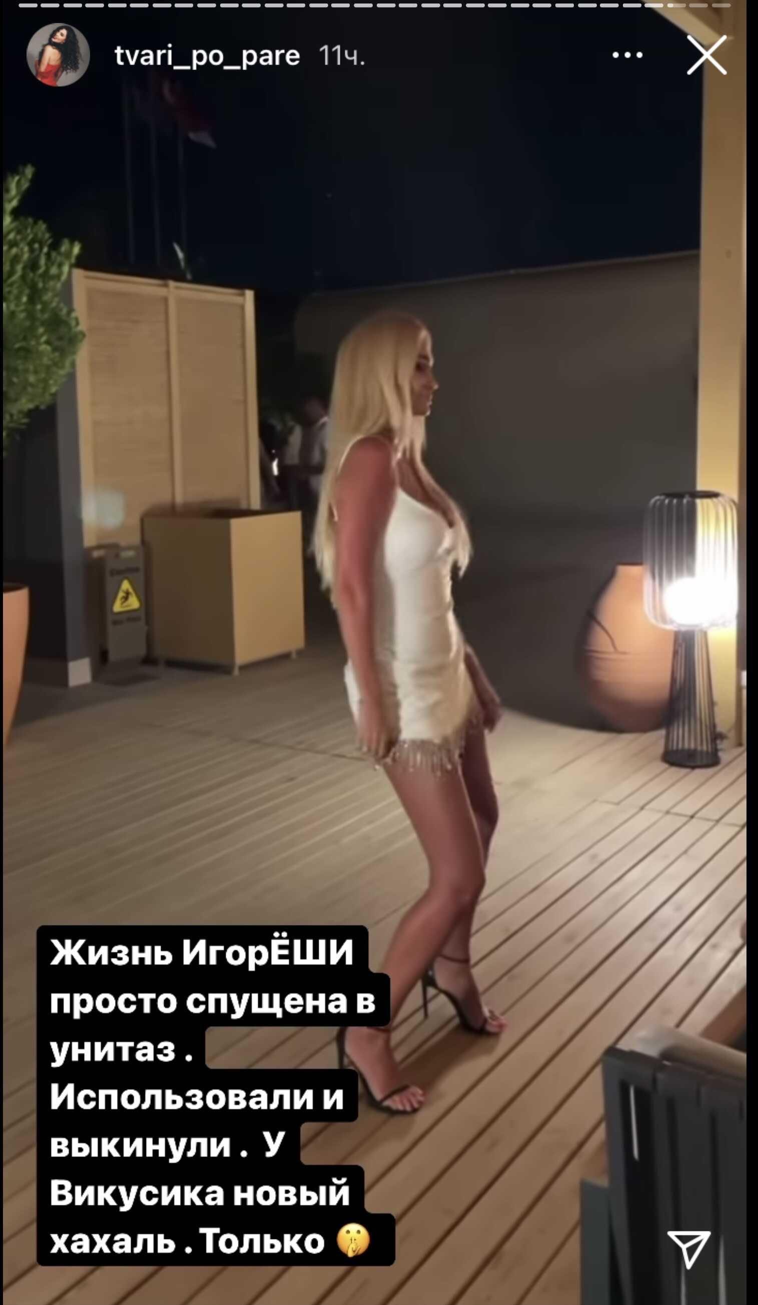 «Жизнь Игорёши спущена в унитаз»: в сети обсуждают нового бойфренда Виктории Лопыревой
