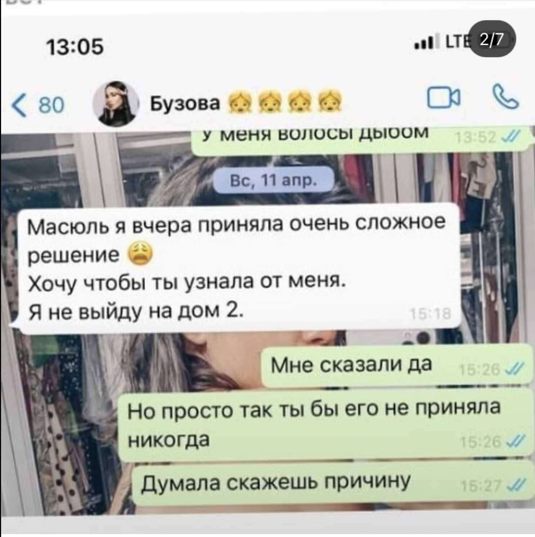 «Не дам из подруги делать врушку!»: Ксения Бородина опубликовала разоблачающую переписку с Ольгой Бузовой