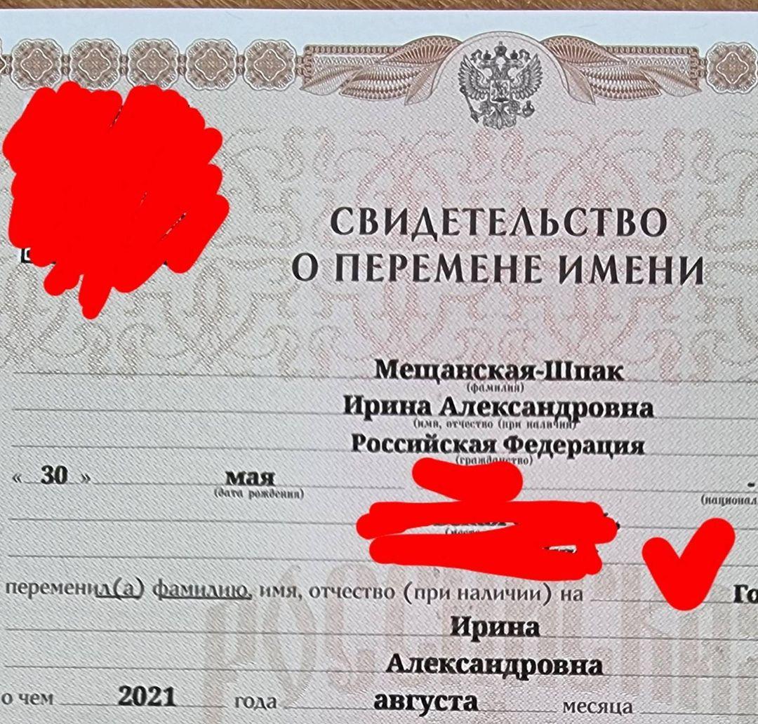 Мася Шпак (Ирина Мещанская) сменила фамилию