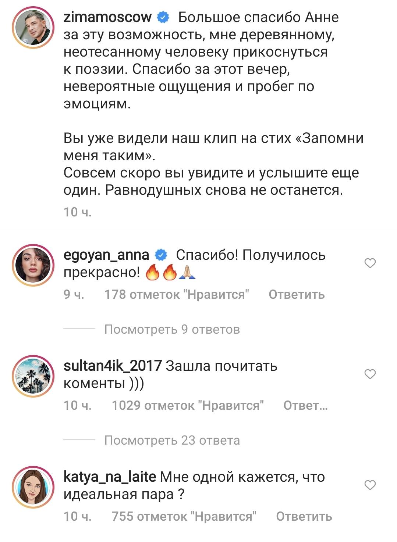 """""""Идеальная пара"""": Курбану Омарову пророчат роман с симпатичной брюнеткой"""