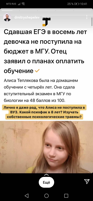 «А я даже рад»: Дмитрий Шепелев порадовался неудаче чужого ребёнка