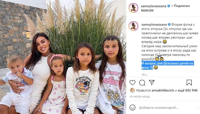 «Сколько детей на фото?»: Оксана Самойлова намекнула на очередную беременность