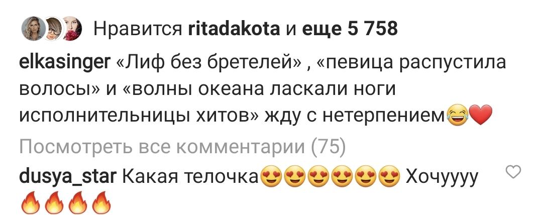 """""""Какая тёлочка"""": певица Ёлка впервые разместила в Инстаграм фото в бикини"""