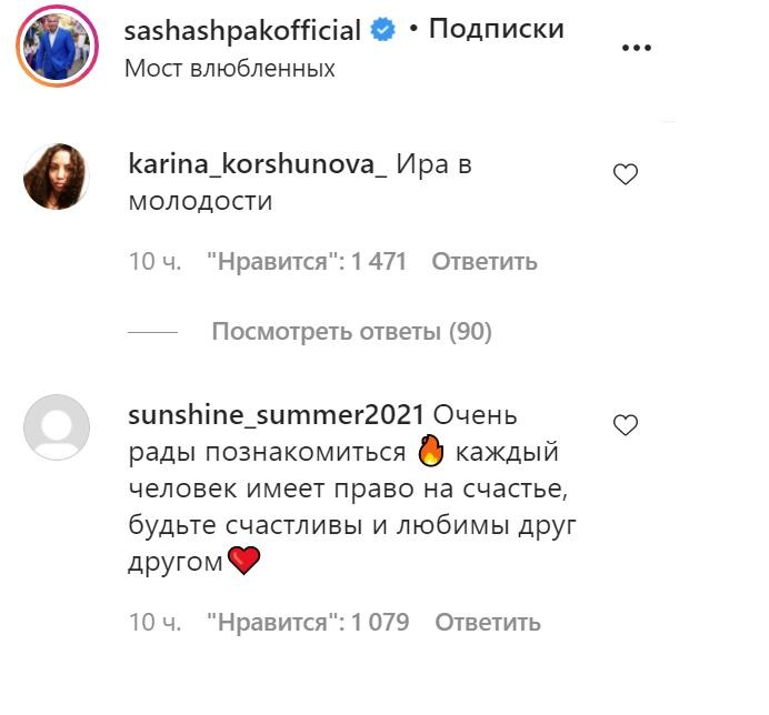 """""""Ира в молодости"""": новую девушку Александра Шпака сравнили с его бывшей женой Масей"""