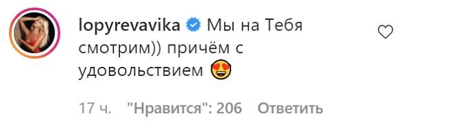 Виктория Лопырёва поддержала Ксению Бородину, опубликовавшую неудачное селфи