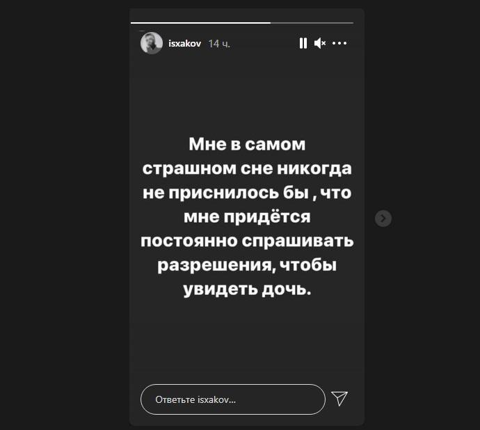 После публикаций фото обнаженных женщин, Дмитрий Исхаков пожаловался, что Полина Гагарина препятствует его общению с дочерью