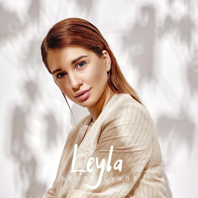 Лейла Мешкова представила дебютный трек «Белое сухое»