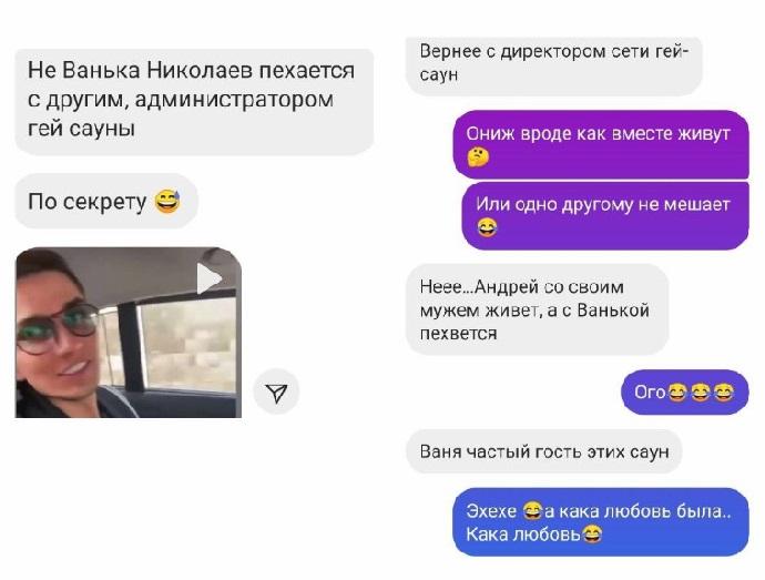 Любовный треугольник Билана: Дима – Ваня – Андрей