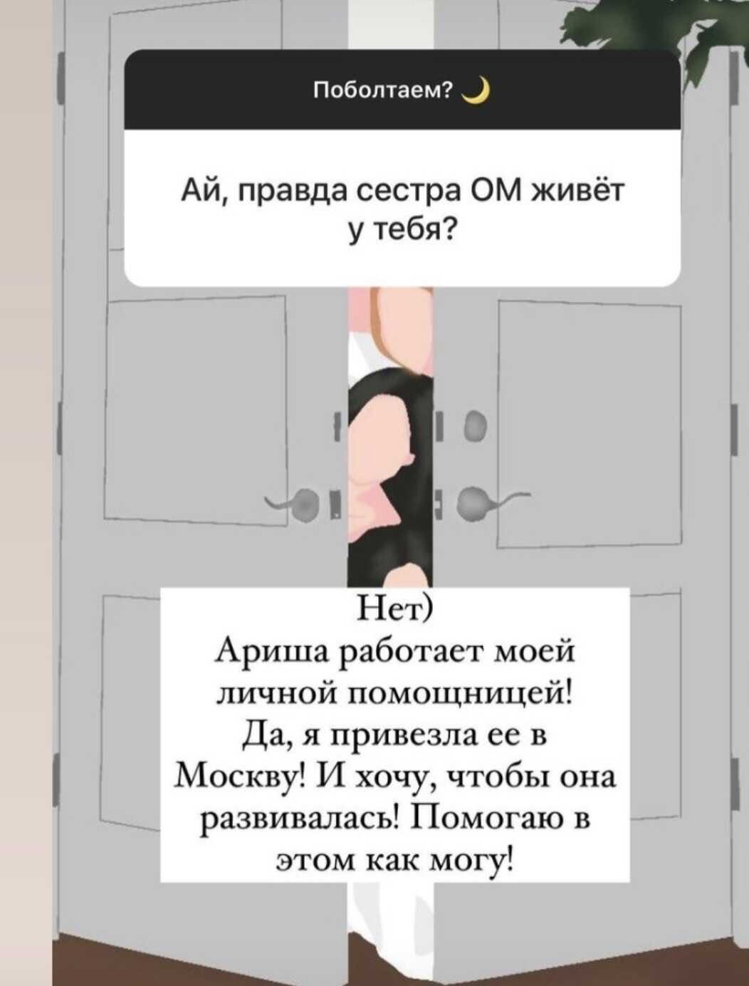 Isa Dolmatova admitted that Oleg's sister Miami works at her home