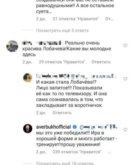 Ilya Averbukh stood up for his ex-wife, accused of alcoholism