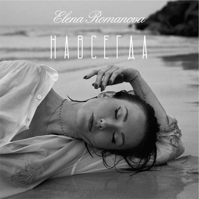 «Эти песни адресованы мужчине, существовавшем исключительно в моих страстных желаниях»: финалистка шоу «Голос» Елена Романова рассказала о своей новой композиции, записанной на двух языках