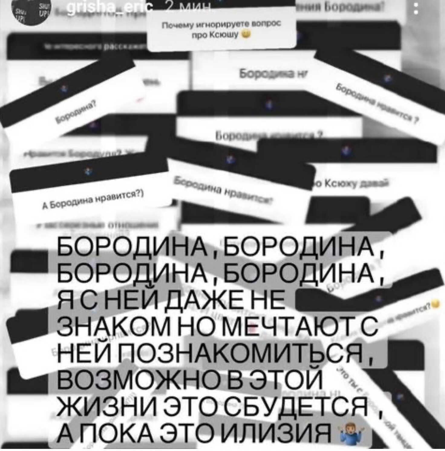 Предполагаемый бойфренд Ксении Бородиной впервые высказался о ней