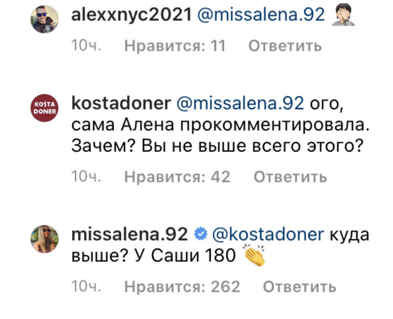 Алена Шишкова оперативно подружилась с новой подружкой Тимати Сашей Донни