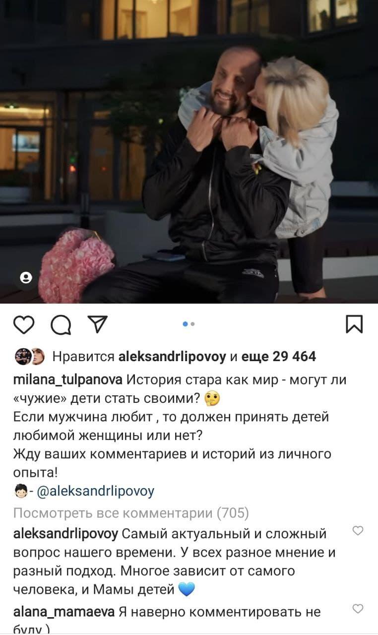 Бывший муж Кабаевой и Мамаевой Александр Липовой намекнул на роман с Миланой Тюльпановой