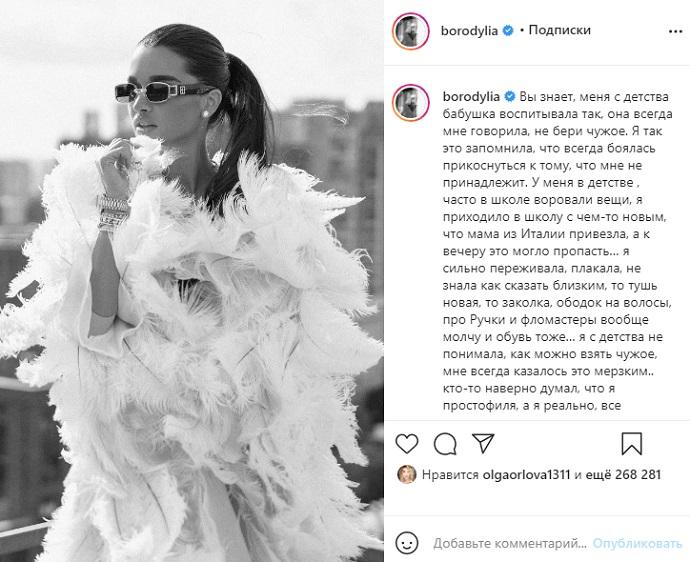 Ксения Бородина обвинила Курбана Омарова в воровстве