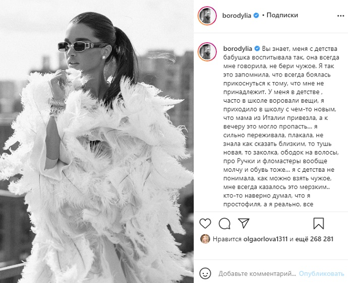 Ksenia Borodina accused Kurban Omarov of theft