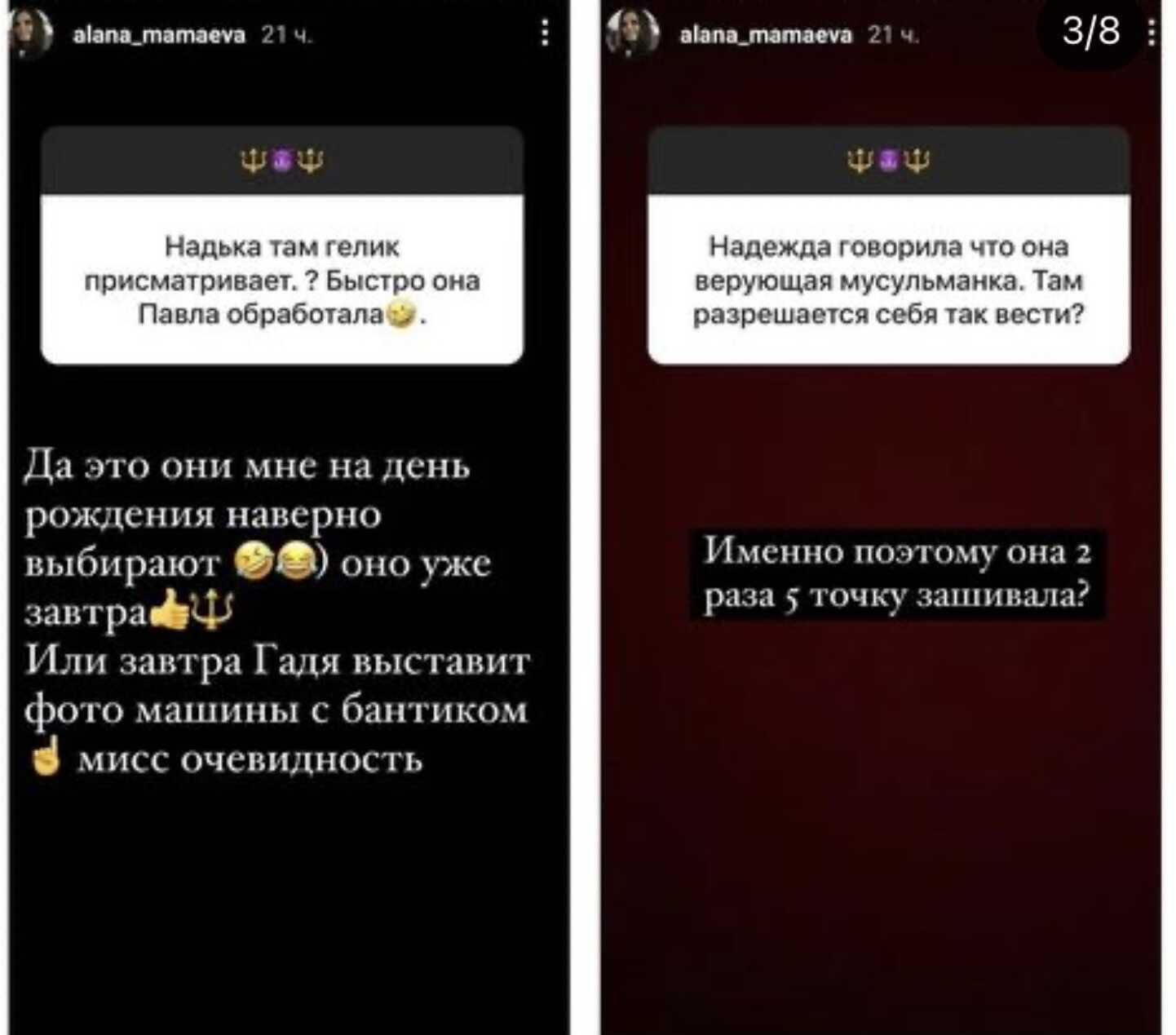 Pavel Mamaev introduced his new mistress to his mother