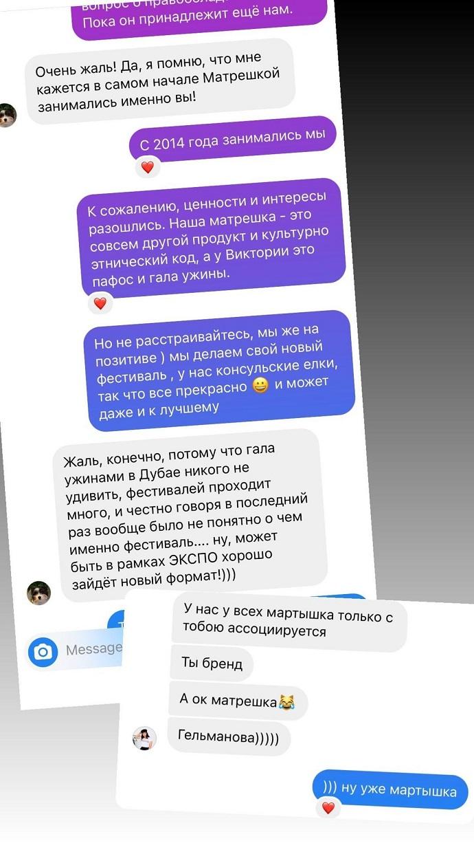 Виктория Лопырева увела бизнес у своей подруги Алины Гильмановой