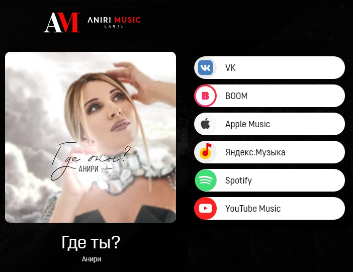 «Цените и любите»: певица и композитор АНИРИ презентовала романтичную осеннюю премьеру