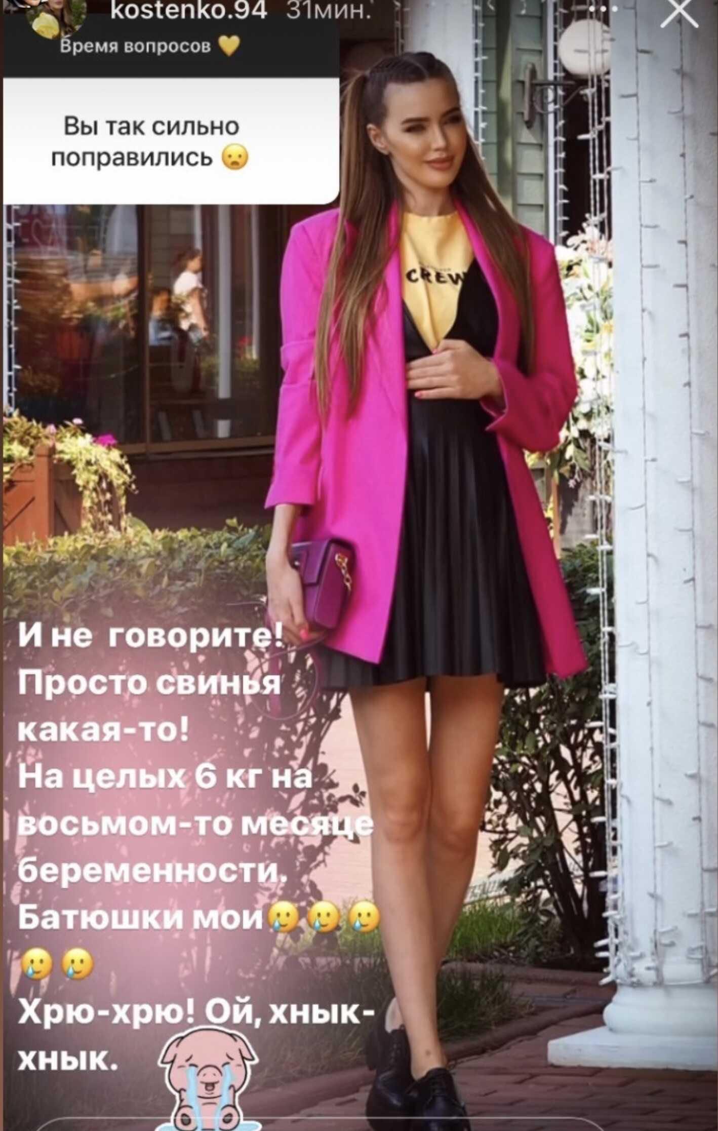 «Свинья какая-то»: Анастасия Костенко призналась, сколько килограмм набрала за время третьей беременности