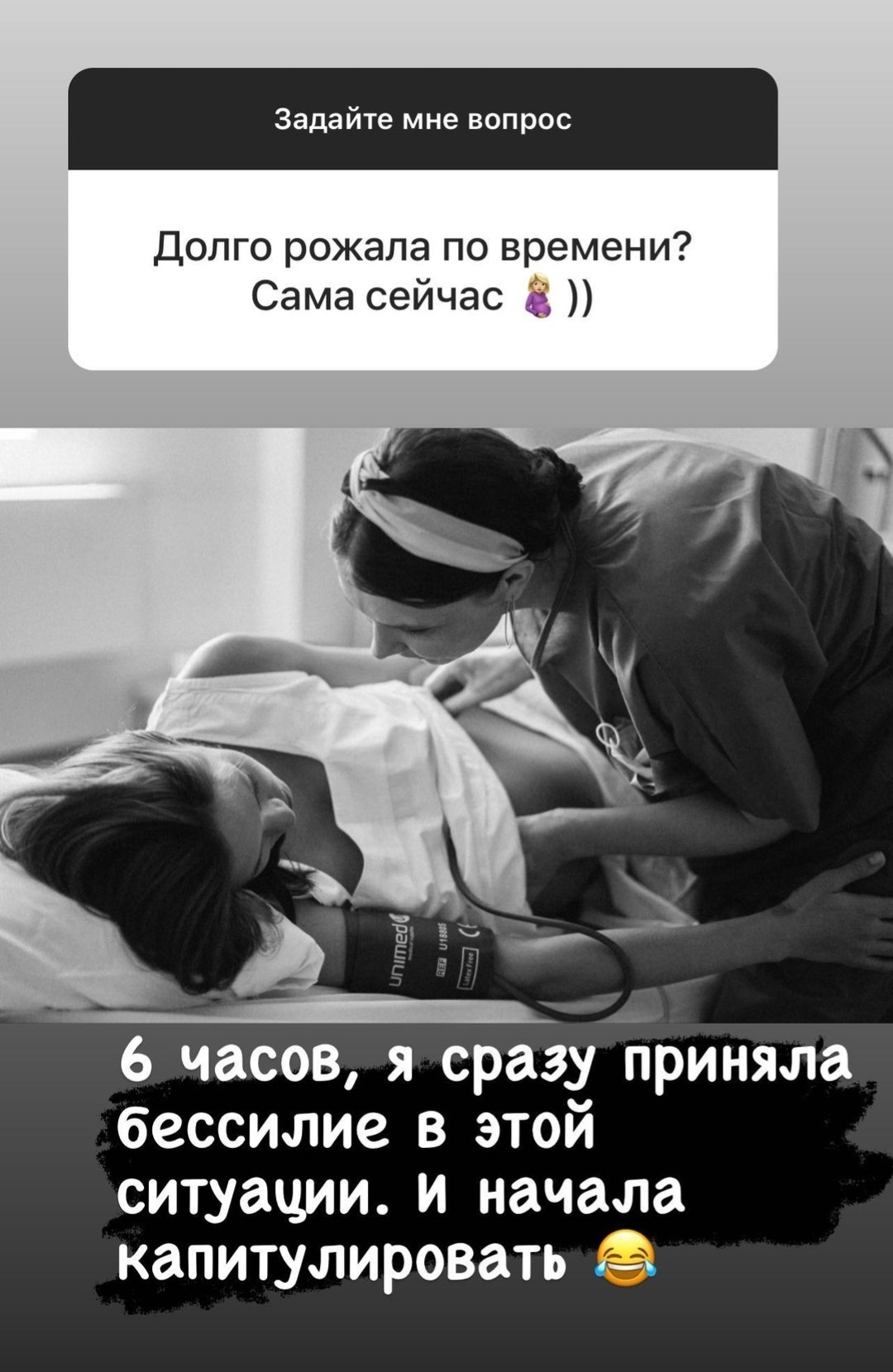 Lesya Kafelnikova described in detail how the birth went and showed a picture from the ward