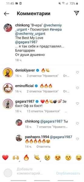 Возлюбленный Полины Гагариной публично признался ей в чувствах