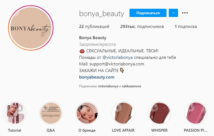 """Victoria Bonya launched a business with the slogan: """"Sexy.  Perfect.  Yours!"""