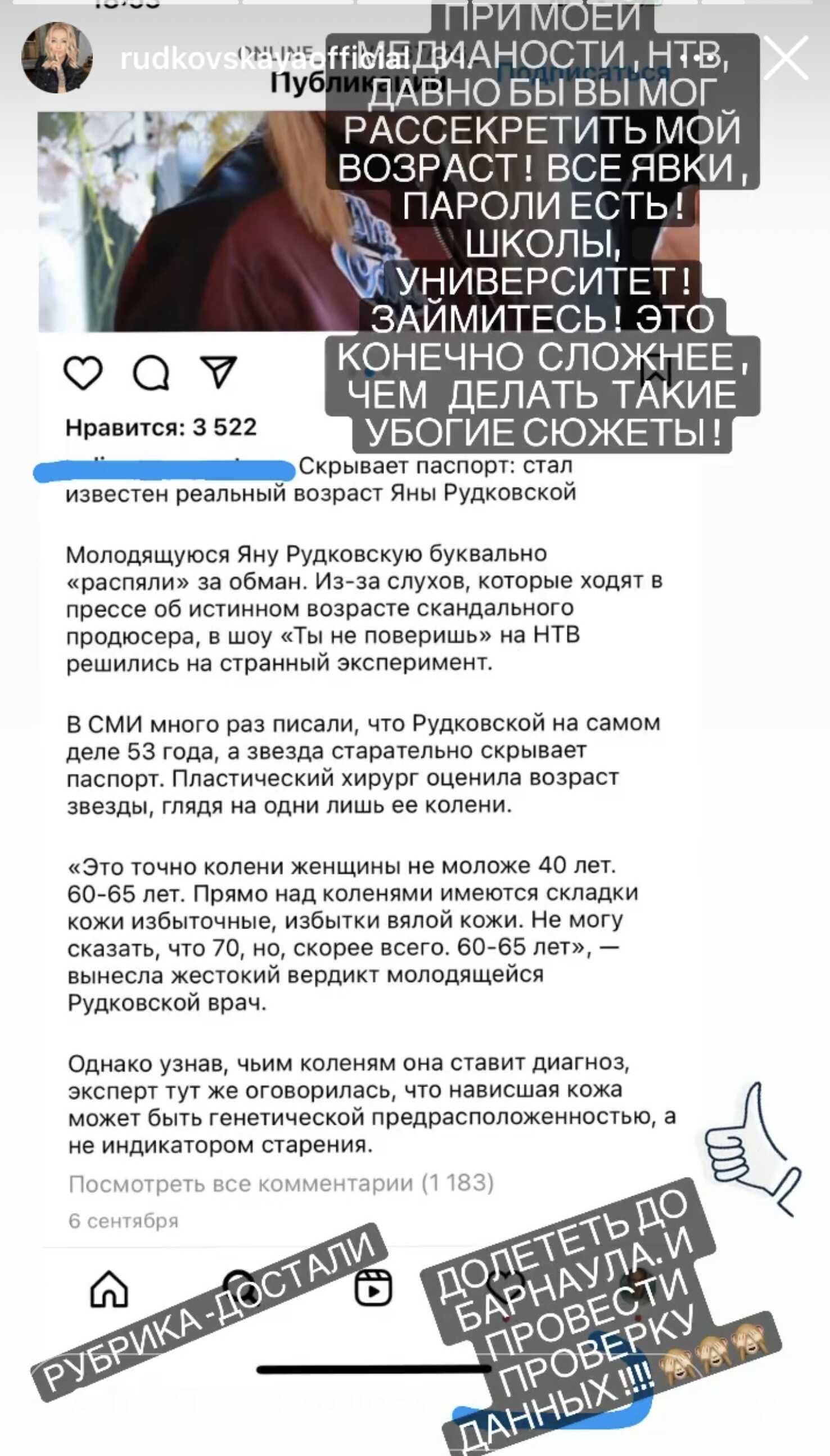 Yana Rudkovskaya was furious after NTV channel pointed out her real age