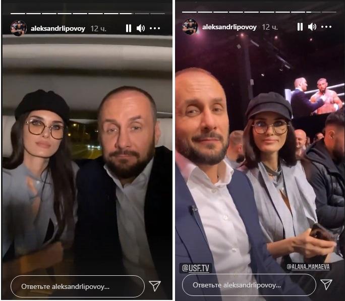 Алана Мамаева и Александр Липовой вновь начали жить вместе