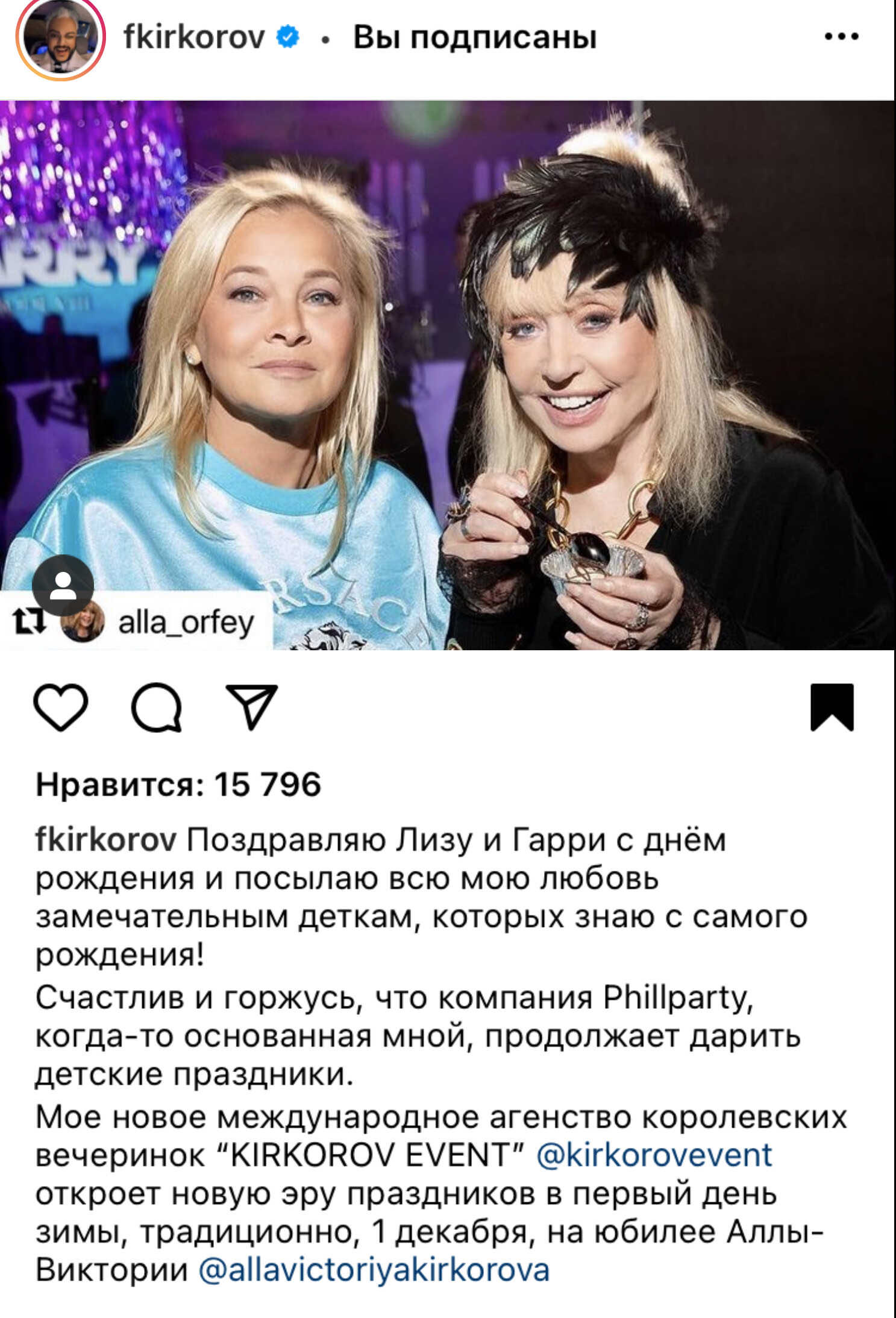 Узнав о том, что Филипп Киркоров больше не владеет агенством праздников, Алла Пугачева туда обратилась и задела самолюбие экс-мужа